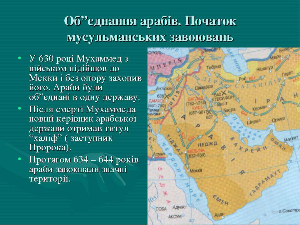 """Об""""єднання арабів. Початок мусульманських завоювань У 630 році Мухаммед з вій..."""