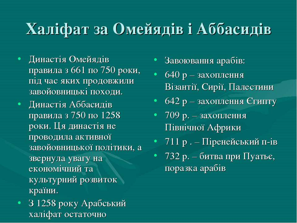 Халіфат за Омейядів і Аббасидів Династія Омейядів правила з 661 по 750 роки, ...