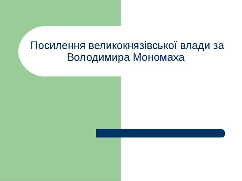 Посилення великокнязівської влади за Володимира Мономаха
