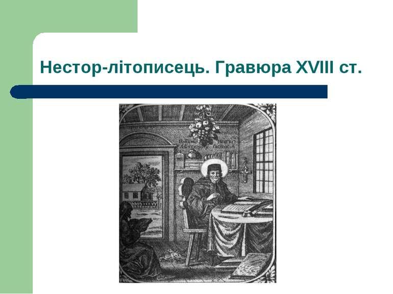 Нестор-літописець. Гравюра XVIII ст.