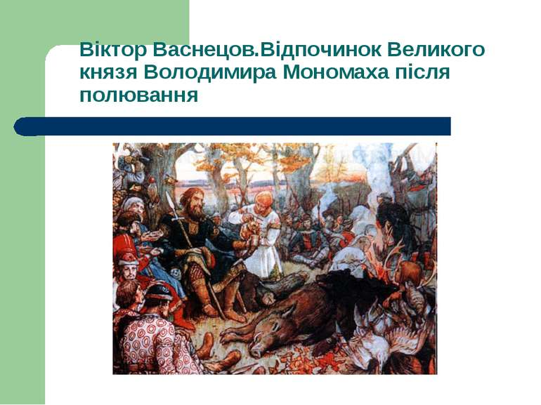 Віктор Васнецов.Відпочинок Великого князя Володимира Мономаха після полювання
