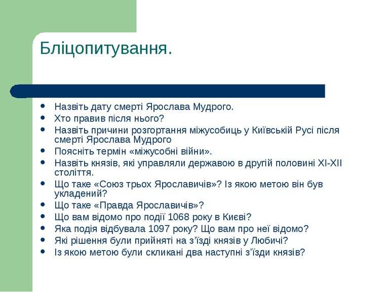 Бліцопитування. Назвіть дату смерті Ярослава Мудрого. Хто правив після нього?...