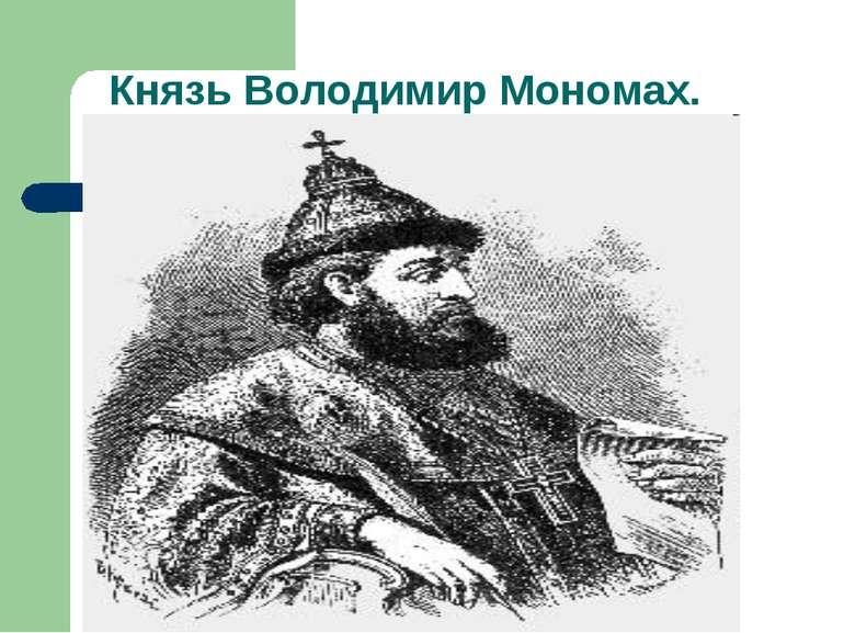 Князь Володимир Мономах.