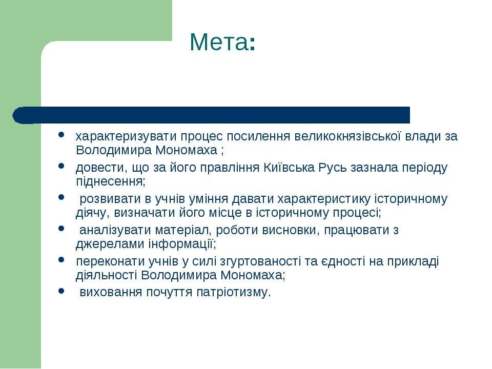 Мета: характеризувати процес посилення великокнязівської влади за Володимира ...