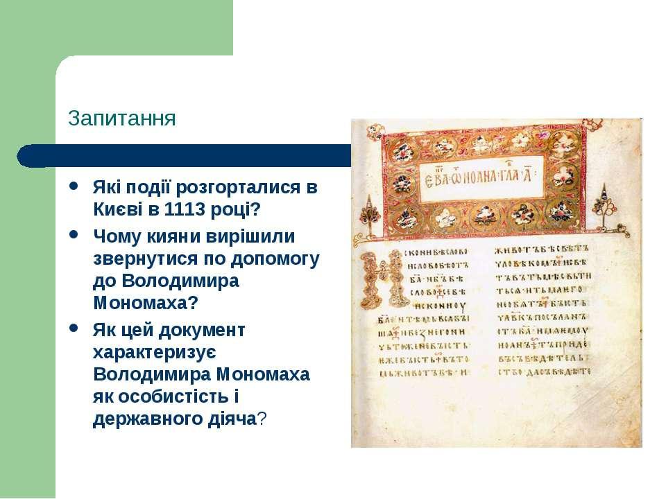 Запитання Які події розгорталися в Києві в 1113 році? Чому кияни вирішили зве...
