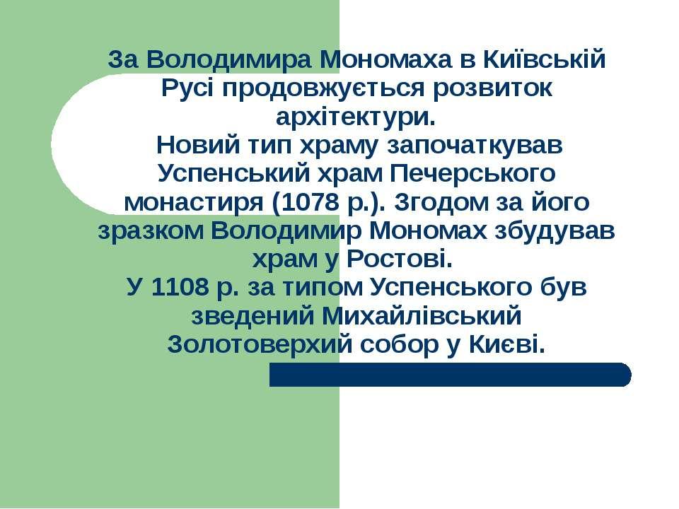 За Володимира Мономаха в Київській Русі продовжується розвиток архітектури. Н...