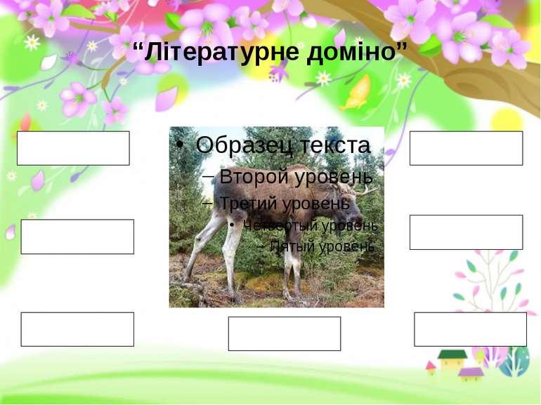 """Літературне доміно"""