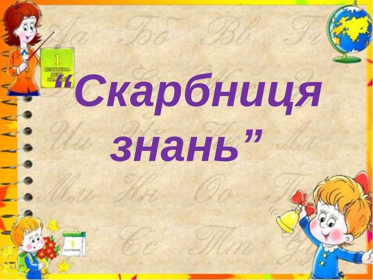 """""""Скарбниця знань"""""""