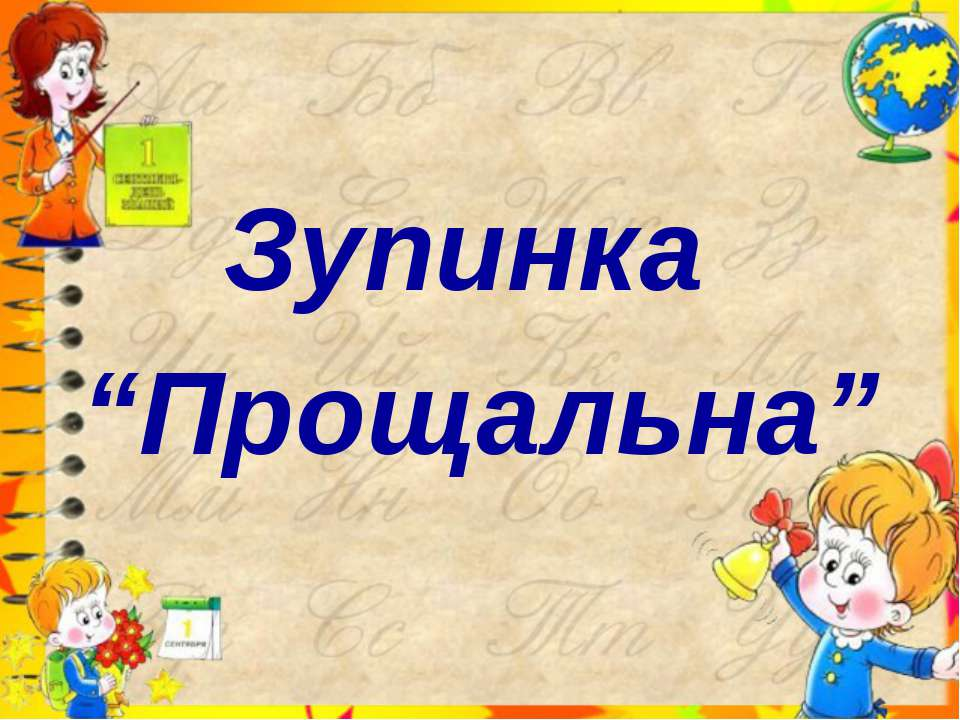 "Зупинка ""Прощальна"""