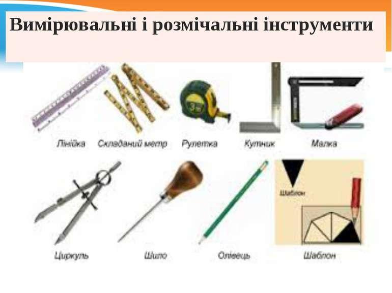 Вимірювальні і розмічальні інструменти