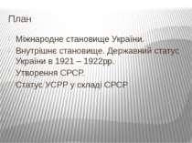 План Міжнародне становище України. Внутрішнє становище. Державний статус Укра...