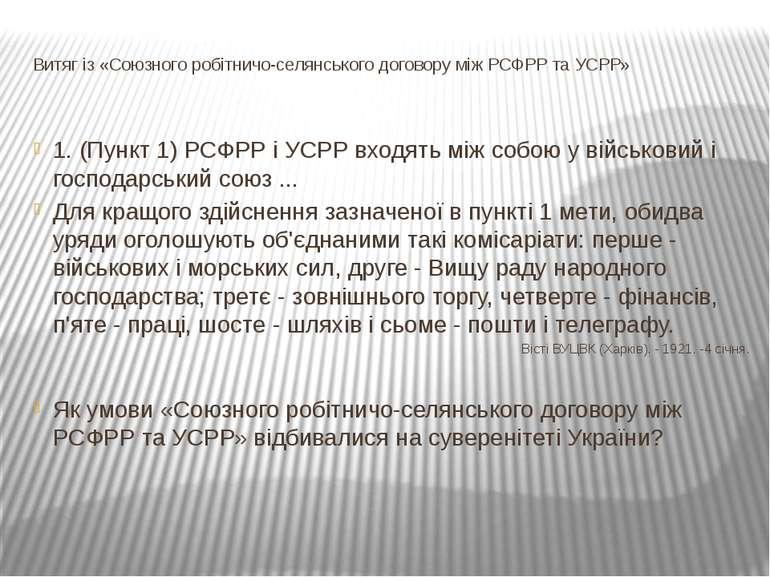 Витяг із «Союзного робітничо-селянського договору між РСФРР та УСРР» 1. (Пунк...