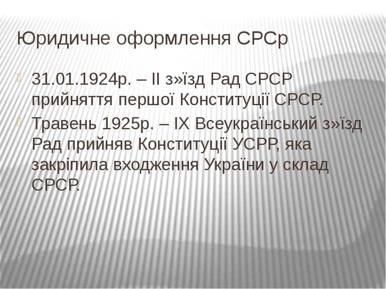 Девіз «Пролетарі всіх країн, єднайтеся!» Столиця Харків (1922 — 1934) Київ (1...