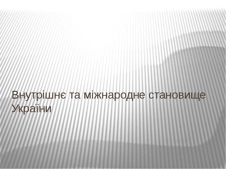 Внутрішнє та міжнародне становище України