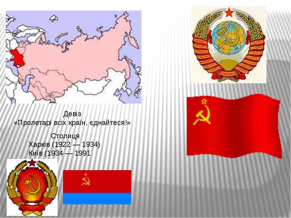 Закріплення Чому керівництво Радянської Росії допускало міжнародну діяльність...