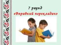 7 раунд «Вправний перекладач»