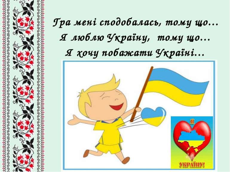 Гра мені сподобалась, тому що… Я люблю Україну, тому що… Я хочу побажати Укра...