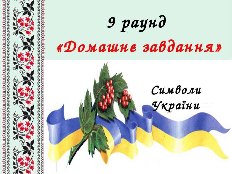9 раунд «Домашнє завдання» Символи України