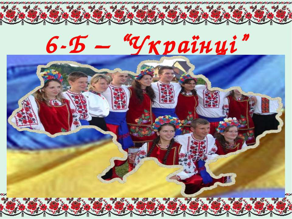 """6-Б – """"Українці"""""""