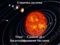 Сонячна система Тема: Сумісні дії з багатоцифровими числами