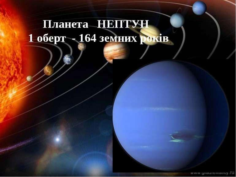 Планета НЕПТУН 1 оберт - 164 земних років