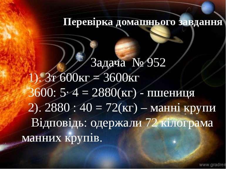 Задача № 952 1). 3т 600кг = 3600кг 3600: 5∙ 4 = 2880(кг) - пшениця 2). 2880 :...