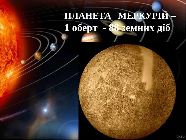 ПЛАНЕТА МЕРКУРІЙ – 1 оберт - 88 земних діб