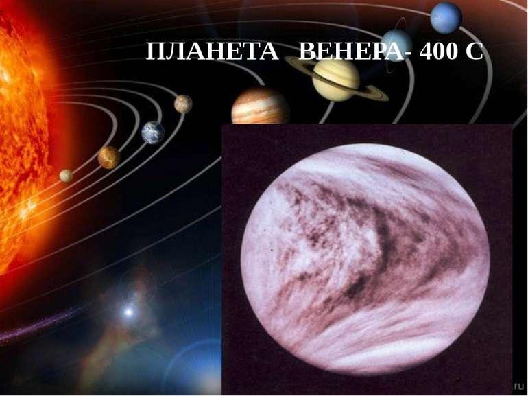 ПЛАНЕТА ВЕНЕРА- 400 С