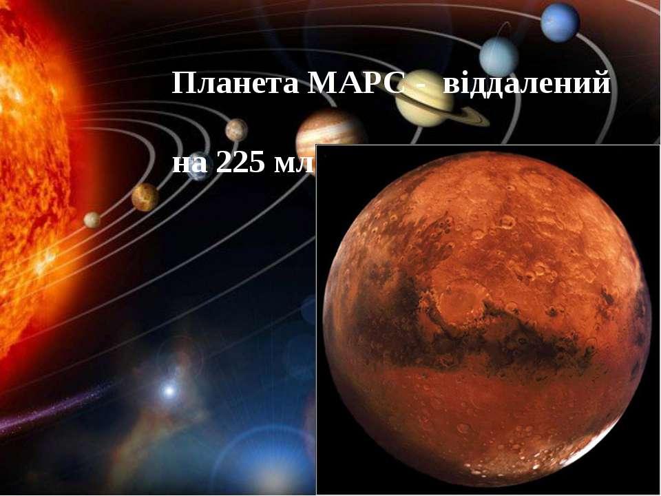 Планета МАРС - віддалений на 225 млн км від Сонця