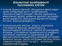 Біологічні особливості пухлинних клітин Атипізм фізико-хімічний: збільшення в...