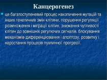 Канцерогенез це багатоступеневий процес накопичення мутацій та інших генетичн...