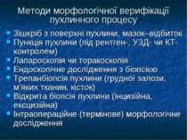 Методи морфологічної верифікації пухлинного процесу Зішкріб з поверхні пухлин...