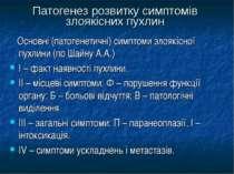 Патогенез розвитку симптомів злоякісних пухлин Основні (патогенетичні) симпто...