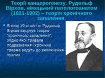 Теорії канцерогенезу. Рудольф Вірхов, німецький патологоанатом (1821-1902) – ...