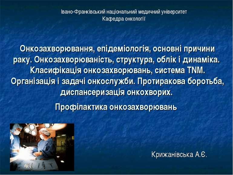 Онкозахворювання, епідеміологія, основні причини раку. Онкозахворюваність, ст...