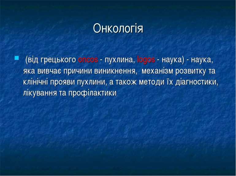 Онкологія (від грецького oncos - пухлина, lоgos - наука) - наука, яка вивчає ...