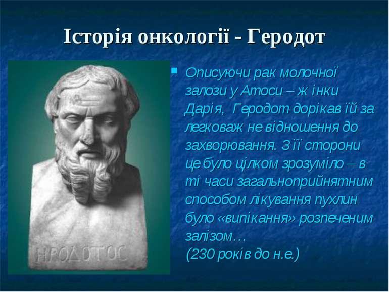 Історія онкології - Геродот Описуючи рак молочної залози у Атоси – жінки Дарі...