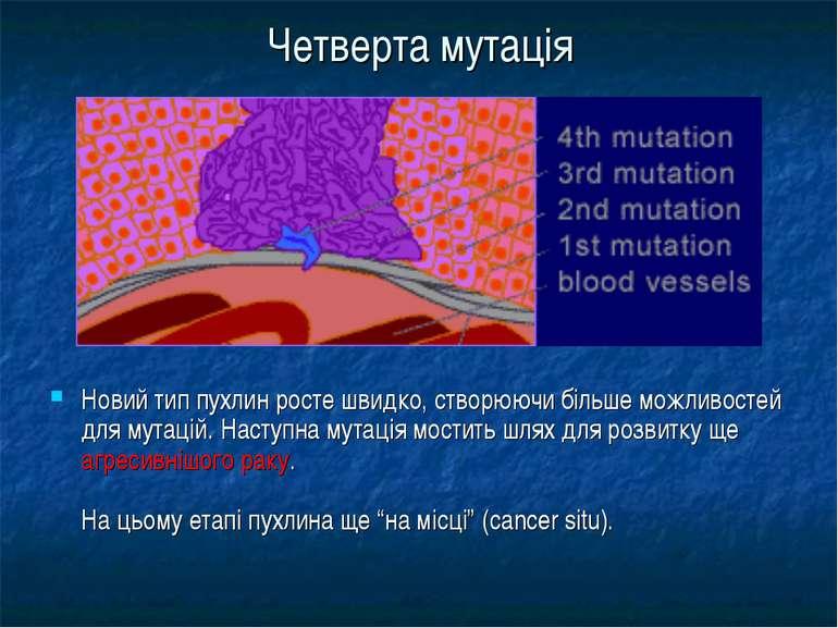 Четверта мутація Новий тип пухлин росте швидко, створюючи більше можливостей ...