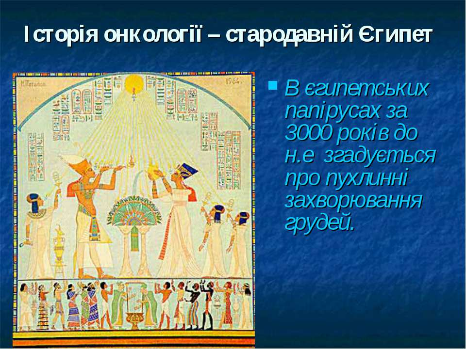 Історія онкології – стародавній Єгипет В єгипетських папірусах за 3000 років ...