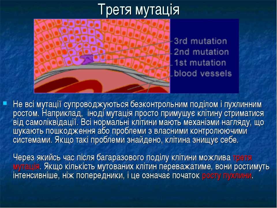Третя мутація Не всі мутації супроводжуються безконтрольним поділом і пухлинн...