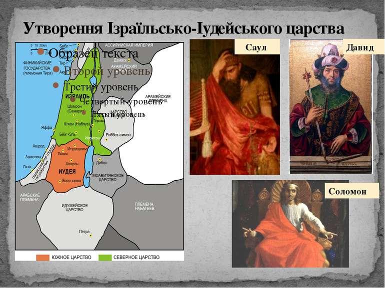 Утворення Ізраїльсько-Іудейського царства Саул Давид Соломон