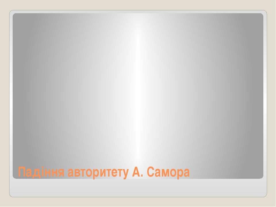 Падіння авторитету А. Самора