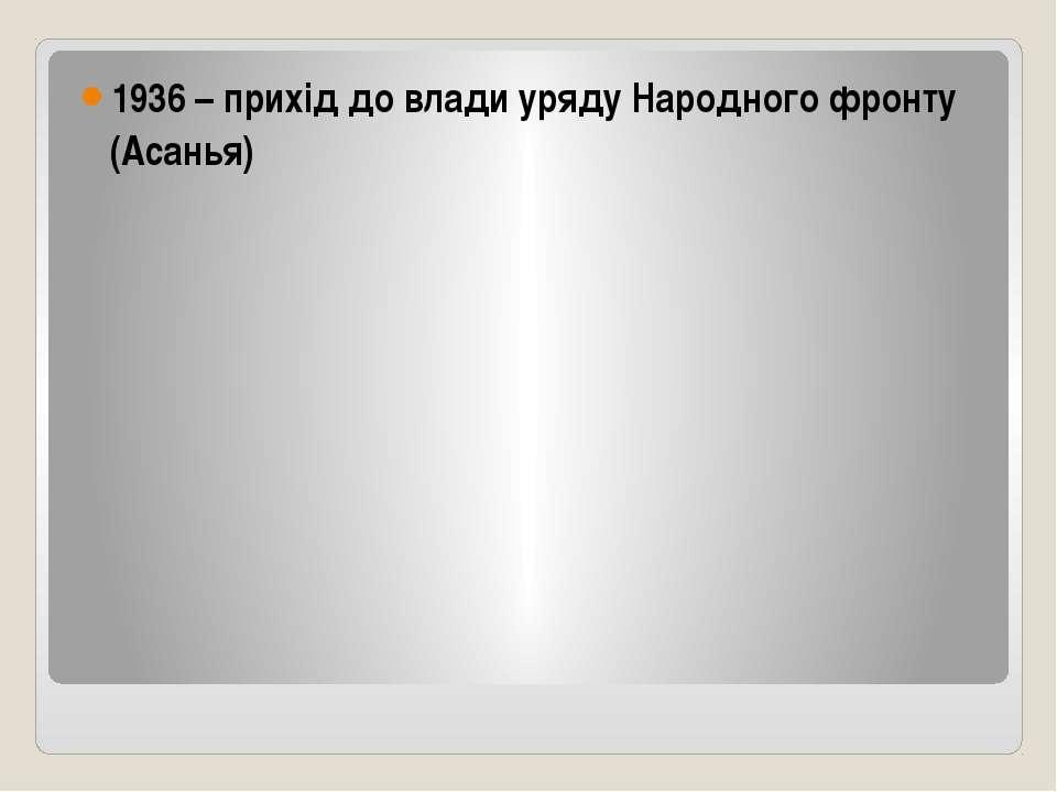 1936 – прихід до влади уряду Народного фронту (Асанья)