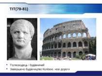 ТІТ(79-81) Полководець і будівничий Завершено будівництво Колізею, нові дороги
