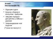 Флавії Веспасіан(69-79) Підкорив Іудею Щороку обирався консулом і трибуном Зм...