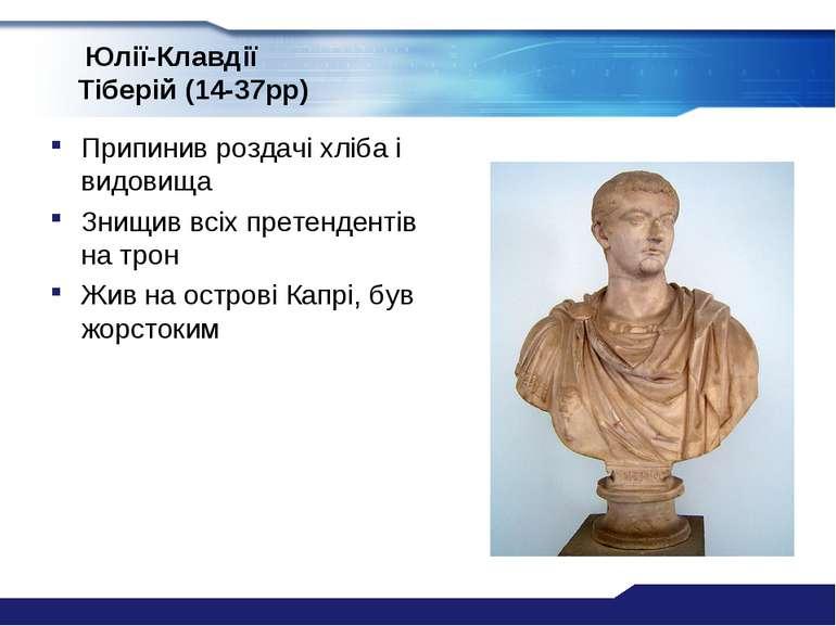 Юлії-Клавдії Тіберій (14-37рр) Припинив роздачі хліба і видовища Знищив всіх ...