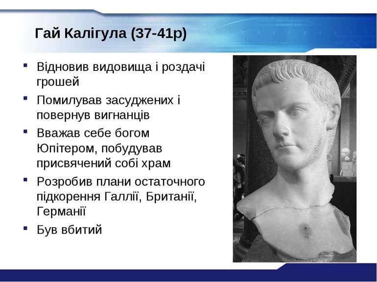Гай Калігула (37-41р) Відновив видовища і роздачі грошей Помилував засуджених...