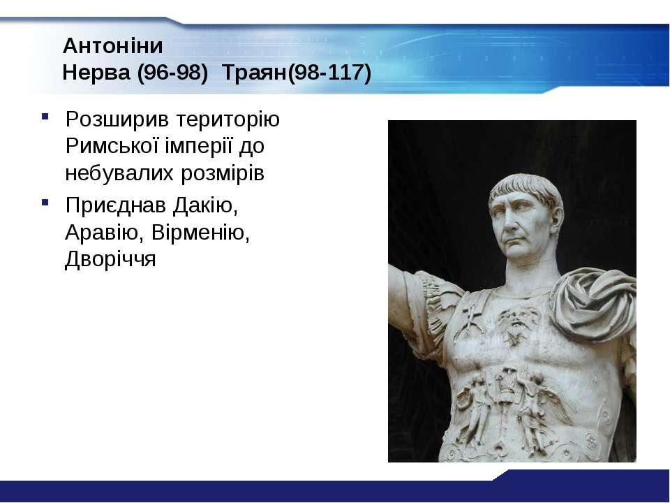 Антоніни Нерва (96-98) Траян(98-117) Розширив територію Римської імперії до н...