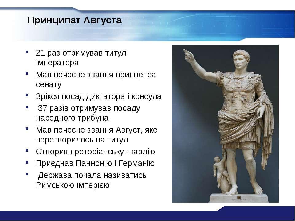 Принципат Августа 21 раз отримував титул імператора Мав почесне звання принце...