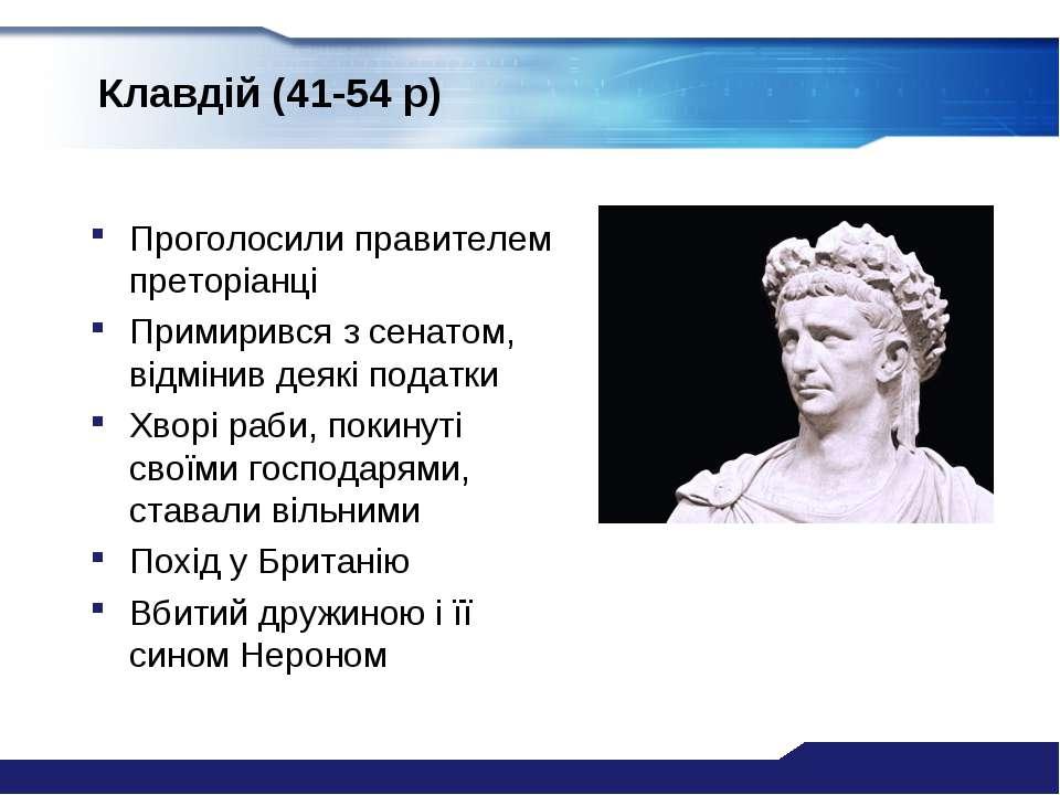 Клавдій (41-54 р) Проголосили правителем преторіанці Примирився з сенатом, ві...